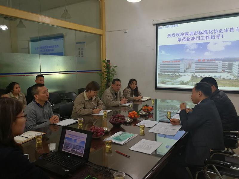 2018年1月11日深圳市联创科技集团有限公司会议现场